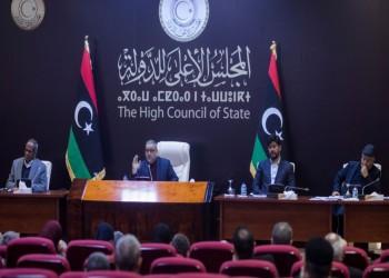 الأعلى للدولة الليبي يطالب بإيقاف قوانين الانتخابات التي أصدرها البرلمان