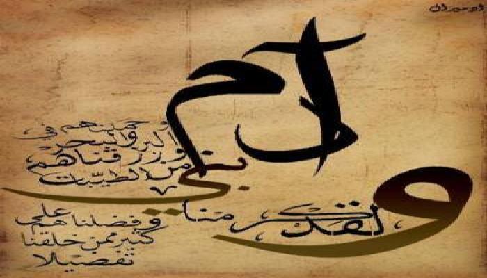 القرآن الكريم وفقه التاريخ