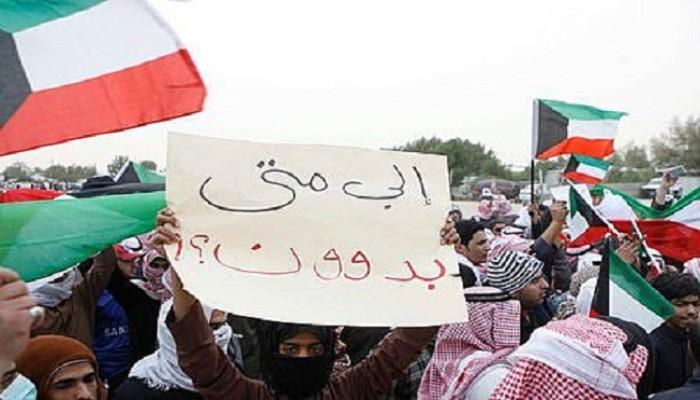 بعد وقف حساباتهم البنكية.. بدون الكويت يواجهون مزيدا من الضبابية