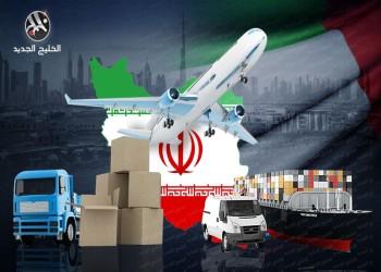 الإمارات تتصدر قائمة أكثر الدول المصدرة للسلع إلى إيران