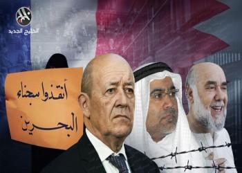 فرنسا تواجه ضغوطا برلمانية لمواقفها من حقوق الإنسان في البحرين