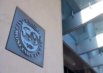 صندوق النقد: انتعاش التعافي الاقتصادي في دول الخليج وشمال أفريقيا