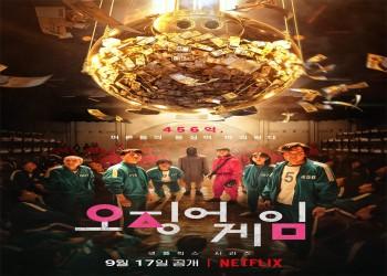 مسلسل الإثارة الكوري لعبة الحبار يصعد بأعداد مشتركي نتفليكس فوق التوقعات