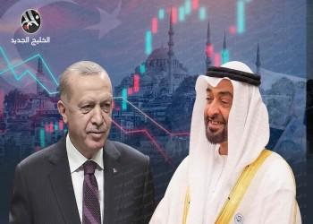 هل تخلت تركيا عن حذرها من الإمارات وتتجه لطي صحفة الخلافات؟