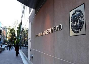 صندوق النقد يشيد بجهود الكويت لتحسين وضعها المالي