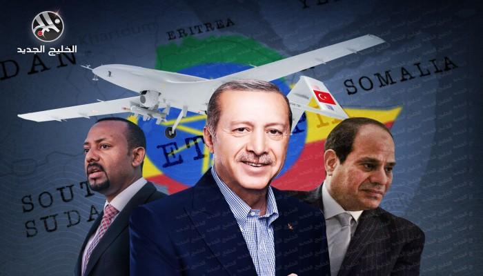 هل ينهار الحوار التركي المصري مع بيع أنقرة مسيرات إلى إثيوبيا؟