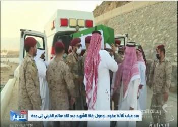 بعد غياب 3 عقود.. السعودية تتسلم رفات أسير لدى الجيش العراقي