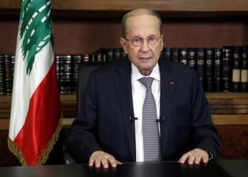 لبنان.. عون يعيد قانون تعديل الانتخابات إلى البرلمان