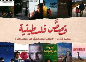 حملة إسرائيلية ضد نتفليكس لعرضها أفلاما تتبنى الرواية الفلسطينية