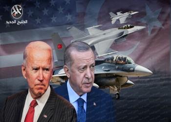 هل تنجح صفقة إف-16 في إنقاذ العلاقات التركية الأمريكية؟