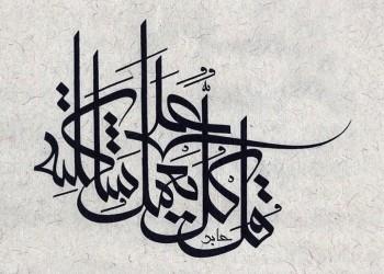 أنماط النص القرآني وثماره: منظور تأصيلي معاصر