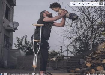 صورة تختصر جرائم الأسد.. سعادة أب سوري بساق واحدة مع طفل بدون أطراف