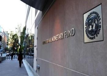 صندوق النقد: التضخم الاقتصادي العالمي سيستمر حتى منتصف 2022